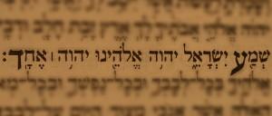 shema israel el zohar